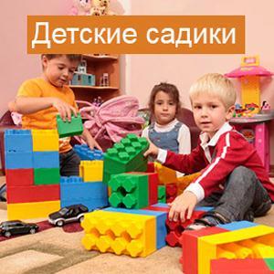 Детские сады Шали