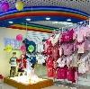 Детские магазины в Шали